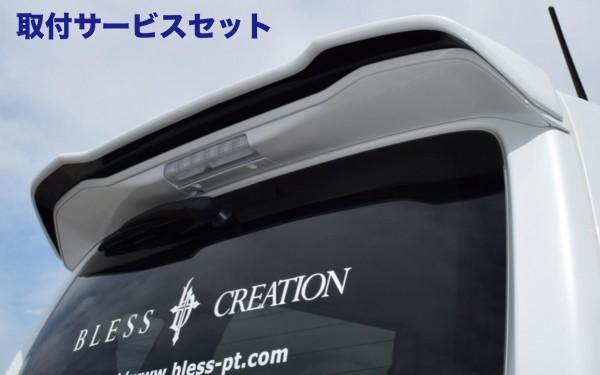 【関西、関東限定】取付サービス品スペーシア Spacia | リアウイング / リアスポイラー【ブレス】スペーシア カスタム MK53S リアウイング 塗装済 (2色塗分けまで)ブルーイッシュブラックパール3