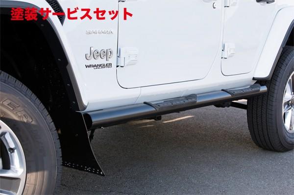 ★色番号塗装発送JEEP WRANGLER JL   サイドステップ【ジャオス】ラングラー JL サイドステップ ブラック
