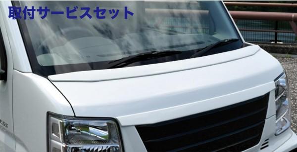 【関西、関東限定】取付サービス品エブリイワゴン DA17W   ボンネットスポイラー【ブレス】エブリイワゴン DA17W ボンネットスポイラー 未塗装ゲルコート品