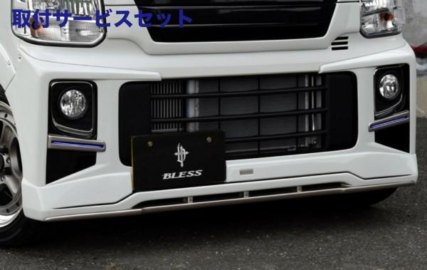 【関西、関東限定】取付サービス品エブリイワゴン DA17W | フロントハーフ【ブレス】エブリイワゴン DA17W フロントハーフスポイラー Ver.2/デイライト有り LEDライト150mmキットのみ(発光色:青)