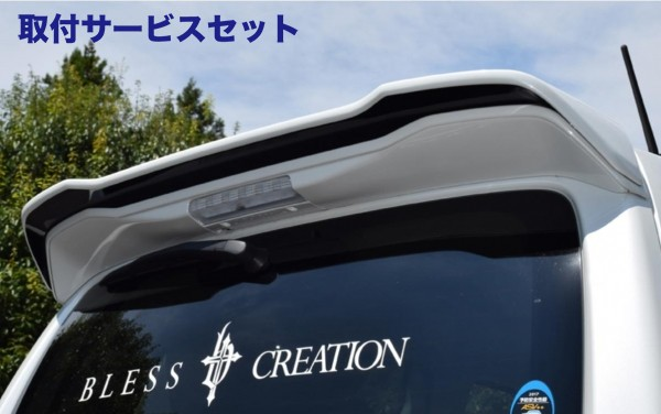 【関西、関東限定】取付サービス品MH35S MH55S | リアウイング / リアスポイラー【ブレス】ワゴンR FZ MH55S リアウイング 塗装済 (2色塗分けまで)ブルーイッシュブラックパール3(ZJ3)