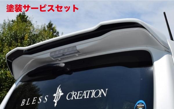 ★色番号塗装発送MH35S MH55S | リアウイング / リアスポイラー【ブレス】ワゴンR FZ MH55S リアウイング 塗装済み品 (2色塗分けまで)リフレクティブオレンジメタリック(ZWW)