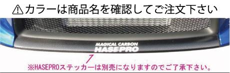 ランサーエボ 10   その他 外装品【ハセプロ】ランサーエボ 10 CZ4A マジカルカーボン フロントスカート シルバー