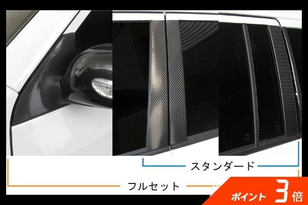 サクシードワゴン | その他 外装品【ハセプロ】サクシード NCP50系 マジカルカーボン ピラーセット フルセット 左右10ピース カラー:マットブラック