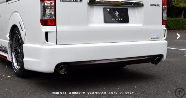 200 ハイエース 標準ボディ   リアバンパー【ブレス】ハイエース 200系 標準ボディ用 リアバンパースポイラー ver.7未塗装