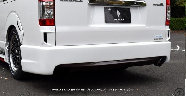200 ハイエース 標準ボディ | リアバンパー【ブレス】ハイエース 200系 標準ボディ用 リアバンパースポイラー ver.6塗装済(2色塗分けまで)ホワイト