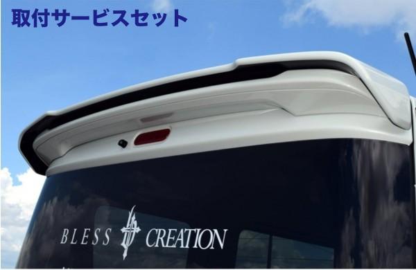【関西、関東限定】取付サービス品エブリイワゴン DA17W | リアウイング / リアスポイラー【ブレス】エブリイワゴン DA17W リアウイング 塗装済(2色塗分けまで)パールホワイト(Z7T)