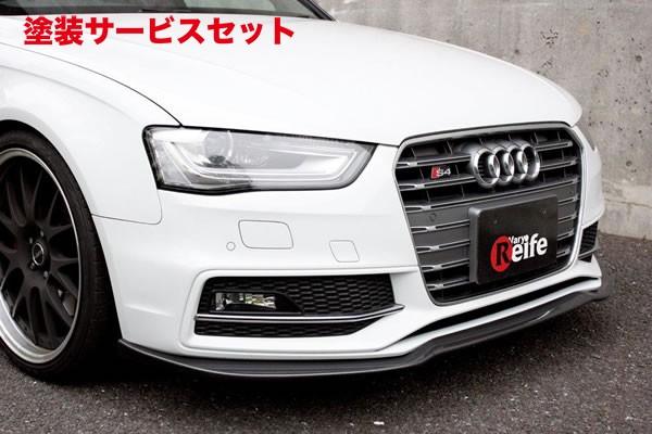 ★色番号塗装発送Audi A4 B8 | フロントリップ【ガレージベリー】S4 8K後期 アバント/セダン フロントリップスポイラー