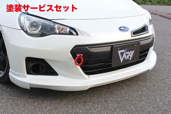★色番号塗装発送BRZ | フロントリップ【ガレージベリー】BRZ ZC6 フロントリップスポイラー