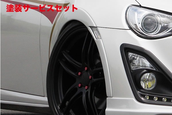 ★色番号塗装発送BRZ   オーバーフェンダー / トリム【ガレージベリー】BRZ ZC6 ローダウンフェンダートリム