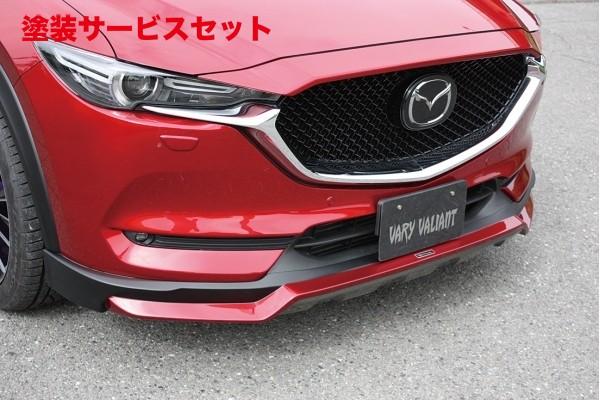 ★色番号塗装発送CX-5 KF系   フロントリップ【ガレージベリー】CX-5 KF フロントリップスポイラー
