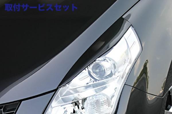 お車の持込可能な方限定 | MPV LY | アイライン | GARAGE VARY 【関西、関東限定】取付サービス品MPV LY | アイライン【ガレージベリー】MPV LY3P 前期 アイリッド