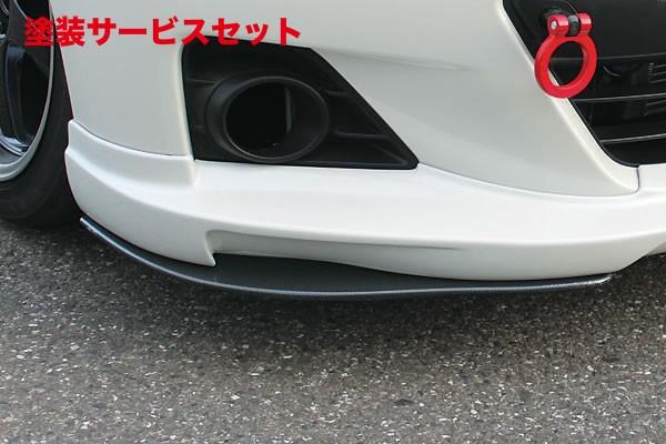 ★色番号塗装発送BRZ   フロントカナード【ガレージベリー】BRZ ZC6 エフェクトボード