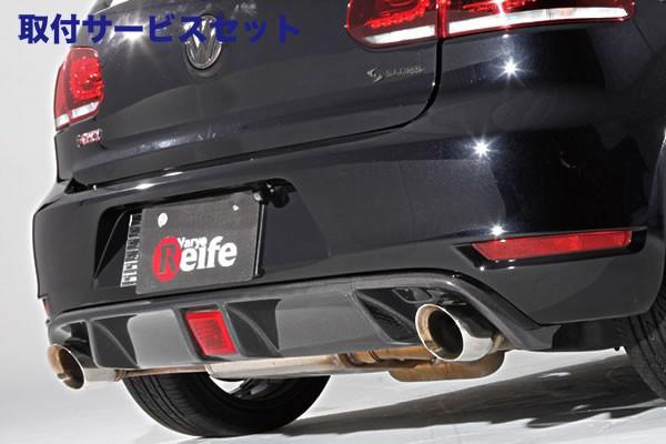 【関西、関東限定】取付サービス品VW GOLF VI | リアアンダー / ディフューザー【ガレージベリー】GOLF 6 GTI リアディフューザー