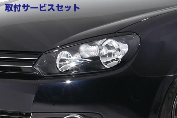 【関西、関東限定】取付サービス品VW GOLF VI | アイライン【ガレージベリー】GOLF 6 TSI アイリッド