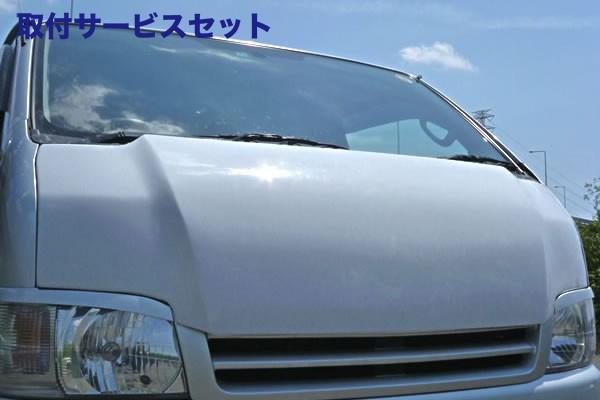 【関西、関東限定】取付サービス品200 ハイエース | ボンネット ( フード )【ガレージベリー】GROWN ボンネット