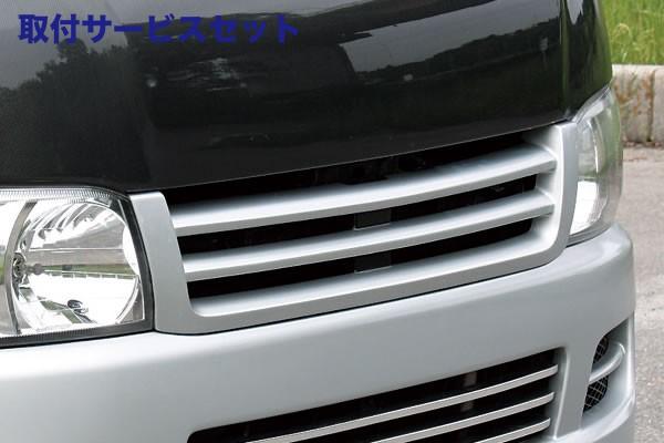 【関西、関東限定】取付サービス品200 ハイエース 標準ボディ   フロントグリル【ガレージベリー】フロントグリル