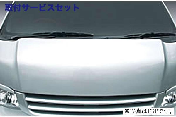【関西、関東限定】取付サービス品200 ハイエース 標準ボディ   ボンネットフード【ガレージベリー】ボンネット T-2