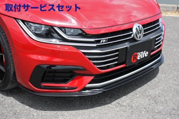【関西、関東限定】取付サービス品VW ARTEON | フロントリップ【ガレージベリー】Arteon フロントリップスポイラー