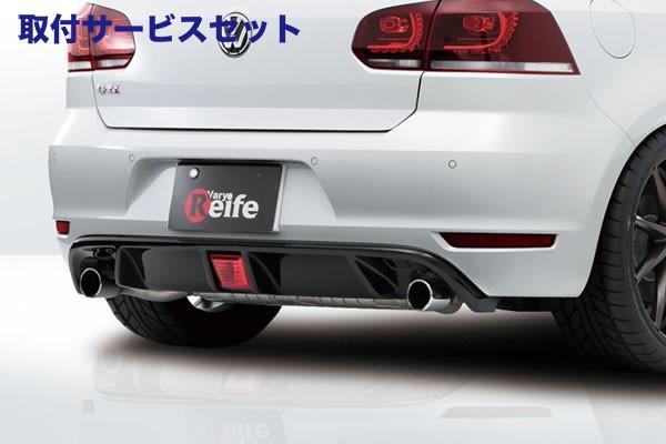 【関西、関東限定】取付サービス品リアアンダー / ディフューザー【ガレージベリー】GOLF 6 カブリオレ GTI リアディフューザー
