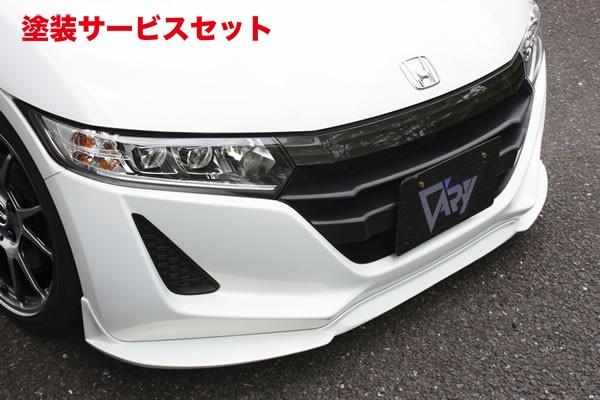 ★色番号塗装発送S660 | フロントリップ【ガレージベリー】S660 JW5 フロントリップスポイラー