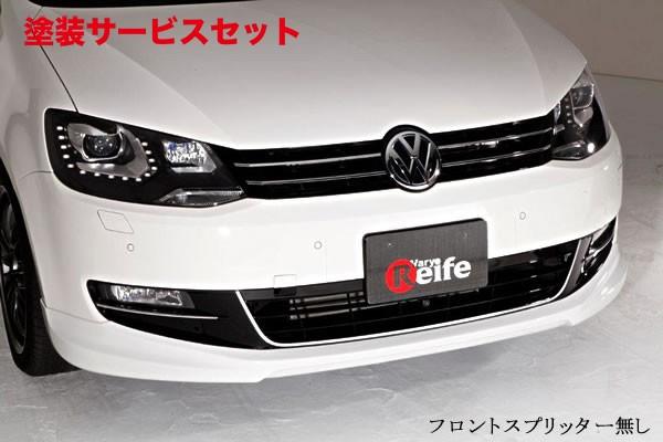 ★色番号塗装発送VW Sharan 7N シャラン 7N | フロントリップ【ガレージベリー】Sharan フロントリップスポイラー
