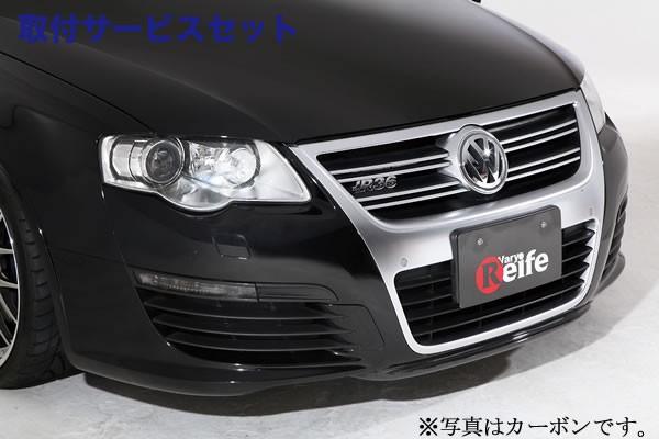 【関西、関東限定】取付サービス品VW PASSAT VARIANT | フロントカナード【ガレージベリー】Passat Variant R36 フロントスプリッター