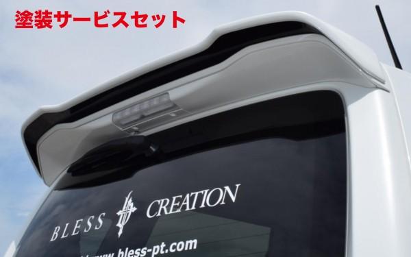 ★色番号塗装発送MH35S MH55S ワゴンR スティングレー | リアウイング / リアスポイラー【ブレス】ワゴンRスティングレー MH55S リアウイング 塗装済み品 (2色塗分けまで)ブルーイッシュブラックパール3(ZJ3)