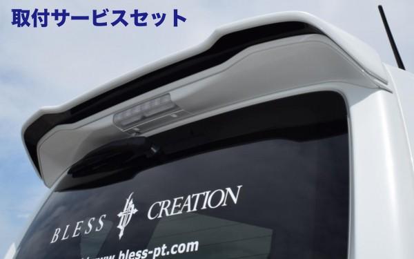 【関西、関東限定】取付サービス品MH35S MH55S ワゴンR スティングレー | リアウイング / リアスポイラー【ブレス】ワゴンRスティングレー MH55S リアウイング 塗装済み品 (2色塗分けまで)ピュアホワイトパール(ZVR)