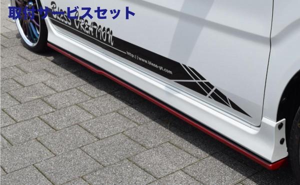 【関西、関東限定】取付サービス品MH35S MH55S ワゴンR スティングレー | サイドステップ【ブレス】ワゴンRスティングレー MH55S アンダーサイドスポイラー 塗装済 (2色塗分けまで)スチールシルバーメタリック(ZVC)