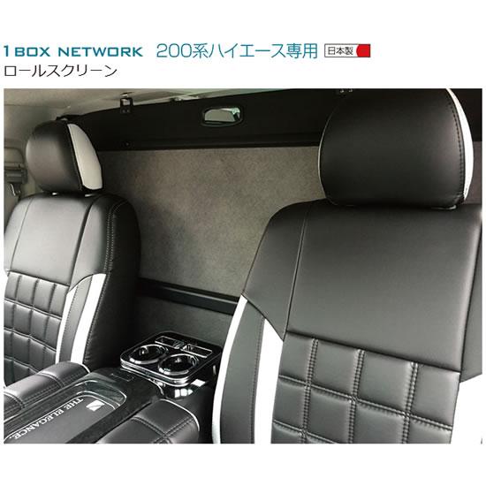 200 ハイエース 標準ボディ | カーテン【レガンス】【1BOX NETWORK】ハイエース 200系専用 ロールスクリーン