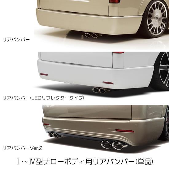 200 ハイエース 標準ボディ | リアバンパー【レガンス】ハイエース 200系 1-4型 標準ボディ リアバンパー