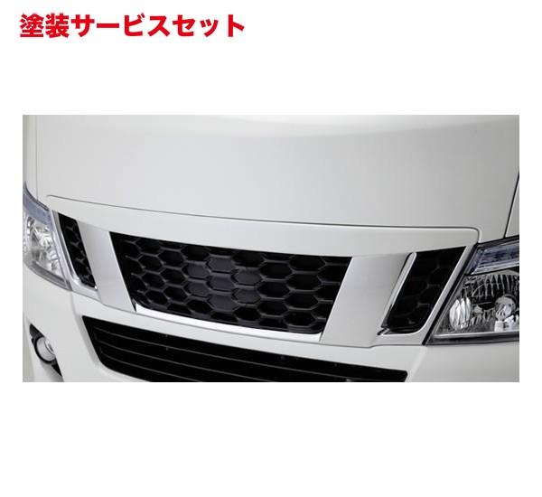 ★色番号塗装発送フロントグリル【レガンス】NV350キャラバン E26 ABSグリルカバー (カラー:スーパーブラック)