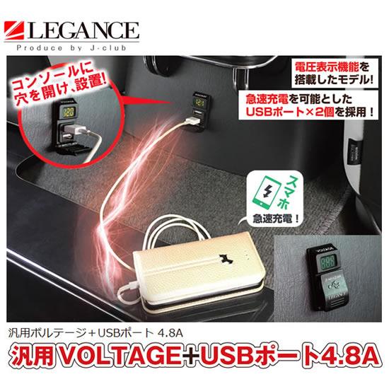 ◆高品質 レビューを書けば送料当店負担 HIACE インテリア その他 LEGANCE 200 標準ボディ ハイエース レガンス 汎用VOLTAGE+USBポート4.8A