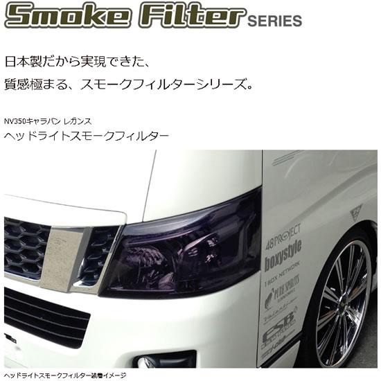 フロントライトカバー / リトラカバー【レガンス】NV350キャラバン E26 ヘッドライトスモークフィルター