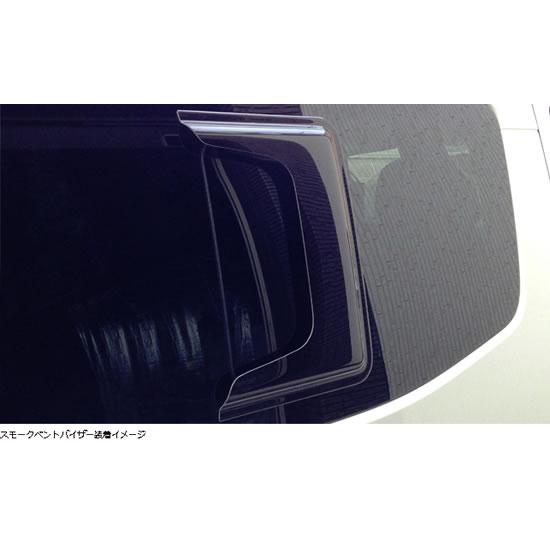 サイドバイザー / ドアバイザー【レガンス】NV350キャラバン E26 スモークベントバイザー (2枚セット)