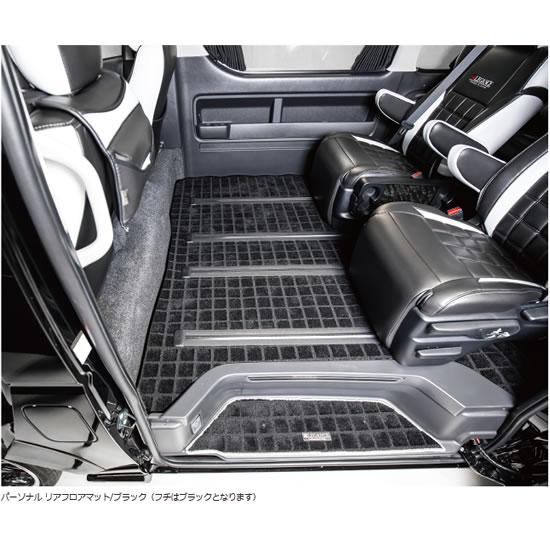 200 ハイエース 標準ボディ | フロアマット【レガンス】ハイエース 200系 トヨタ車体特別架装車/ファインテックツアラー パーソナル リアフロアーマット (タイプ:2011〜2016.6 ロング用 リアフロアーマット/ワッフル マットカラー:ベージュ / フチ:ブラッ
