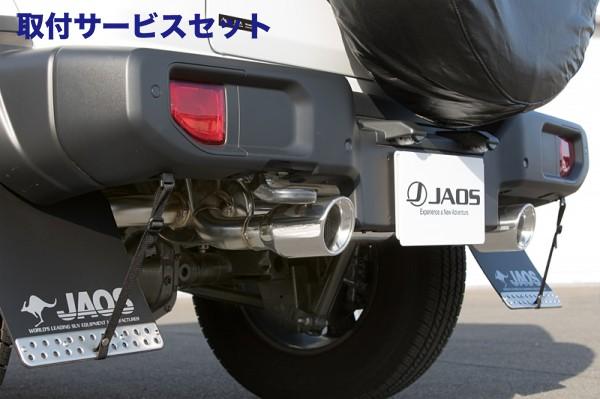 【関西、関東限定】取付サービス品JEEP WRANGLER JL | ステンマフラー【ジャオス】ラングラー JL BATTLEZ マフラー ZS-W