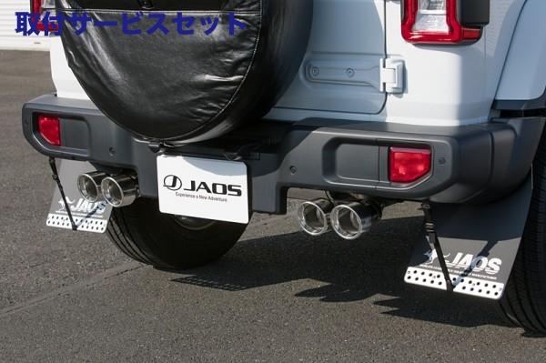 【関西、関東限定】取付サービス品JEEP WRANGLER JL | ステンマフラー【ジャオス】ラングラー JL BATTLEZ マフラー ZS-4