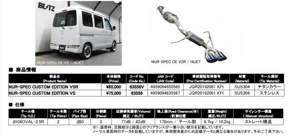 S321/331 ハイゼットカーゴ | エキゾーストキット / 排気セット【ブリッツ】ハイゼットカーゴ S331V/S321V・アトレーワゴン S331G/S321G・ディアスワゴン S331N/S321N・ピクシスバン S331M/S321M NUR-SPEC CUSTOM EDITION マフラー VSR
