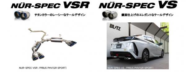 50 プリウスPHV | エキゾーストキット / 排気セット【ブリッツ】プリウス PHV GR SPORT ZVW52 NUR-SPEC マフラー VSR