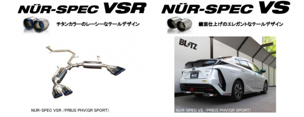 50 プリウスPHV   エキゾーストキット / 排気セット【ブリッツ】プリウス PHV GR SPORT ZVW52 NUR-SPEC マフラー VS