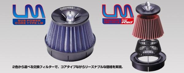 スペーシアギア | エアクリーナー キット【ブリッツ】スペーシアギア MK53S SUS POWER CORE TYPE LM RED