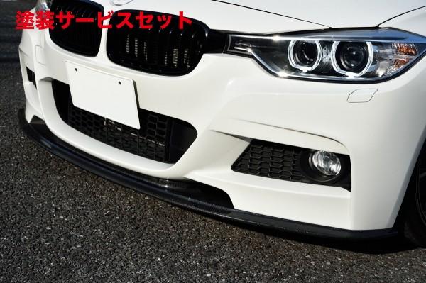 ★色番号塗装発送BMW 3 Series F30/F31/F34 | フロントリップ【ハイパースタイル】BMW F30/F31 M Sports フロントリップスポイラー カーボン製