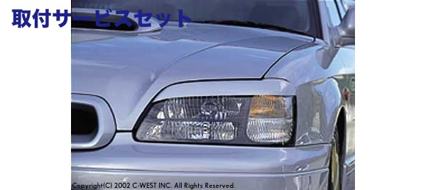 【関西、関東限定】取付サービス品BH レガシィ ツーリングワゴン | アイライン【シーウエスト】レガシィ BH5 9 アイライン A.B.C型対応 3コート色塗装