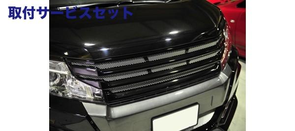 【関西、関東限定】取付サービス品フロントグリル【ノブレッセ】RK5/6 ステップワゴン 後期 グリル単品 未塗装