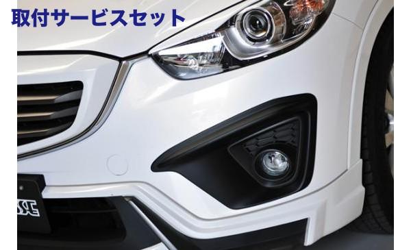 【関西、関東限定】取付サービス品フォグカバー【ノブレッセ】CX-5 フォグダクトフレーム 塗装済