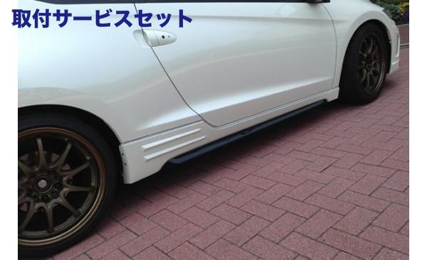 【関西、関東限定】取付サービス品サイドステップ【ノブレッセ】CR-Z ZF1/2 スタイルスポーツ サイドステップ プレミアムホワイトパール NH624P/ブラックM ツートン塗装