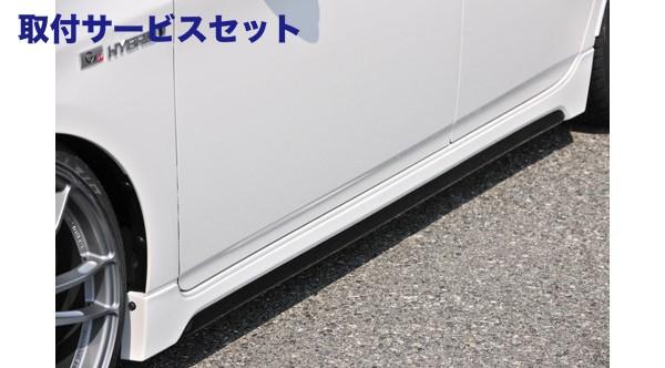 【関西、関東限定】取付サービス品サイドステップ【ノブレッセ】プリウス 30系 Gs サイドステップ 未塗装