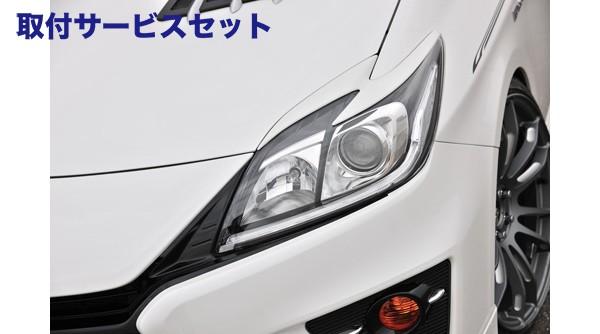 【関西、関東限定】取付サービス品アイライン【ノブレッセ】プリウス 30系 Gs アイライン 塗装済ブラック (202)